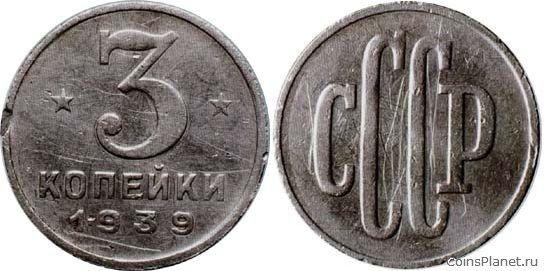 3 копейки 1939 состояние xf