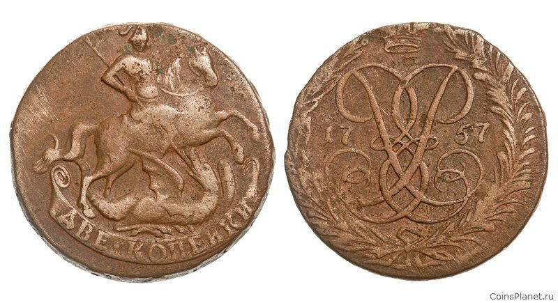 Монета 2 копейки 1757 года цена мунгу