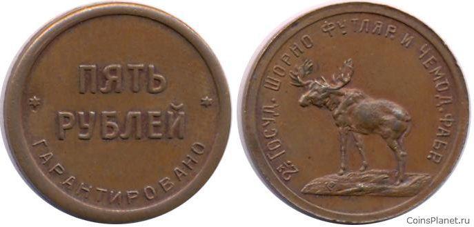 5 рублей 1922 года цена цены на разные монеты