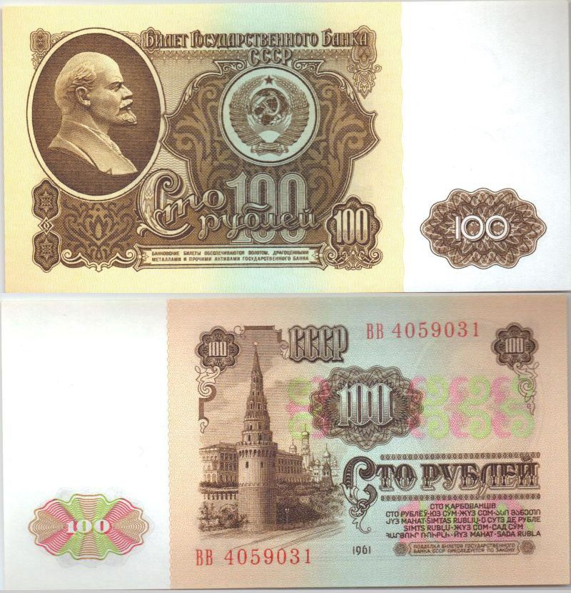 100 рублей 1961 года монеты россии коллекционные