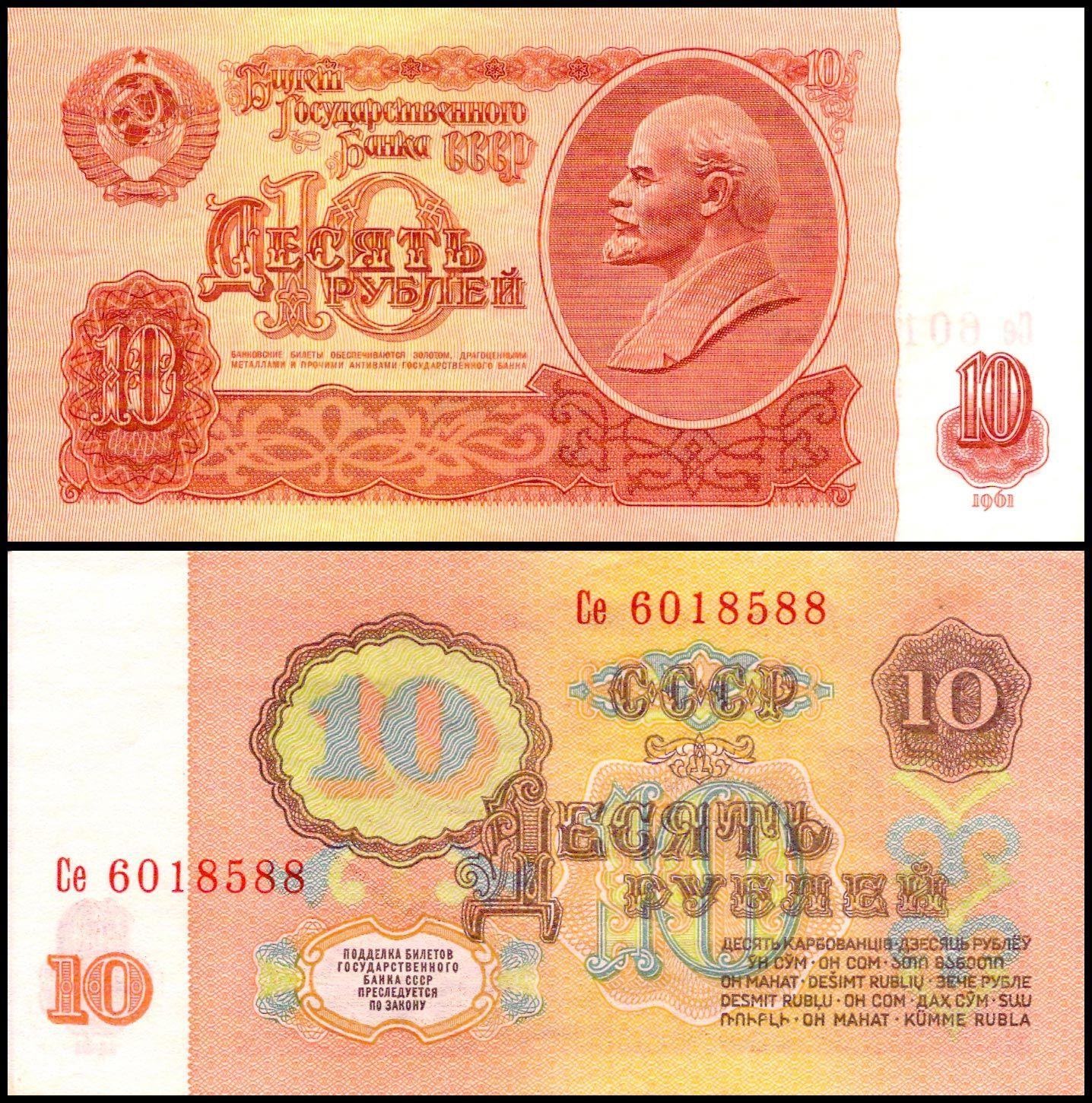 10 рублей 1961 купить монеты тамплиеров