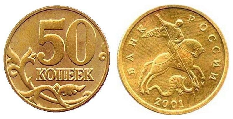 Ценные 50 копеечные монеты памятные монеты в альбоме россии