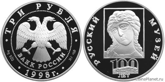 3 рубля 1998 года русский музей монета 1888 рубль цена