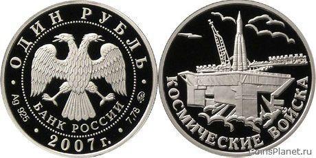 1 рубль 2007 космические войска прайс лист монет