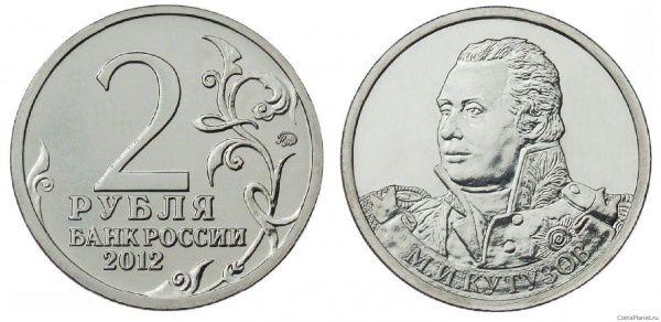 2 рубля 2012 года кутузов стоимость альбом с названиями монет