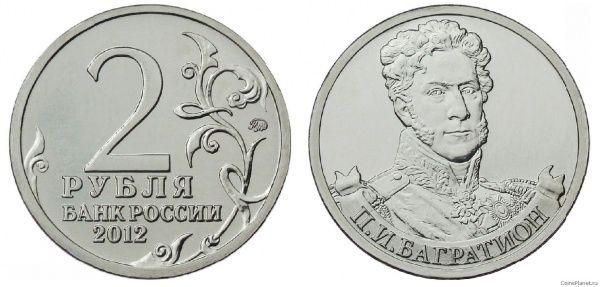 2 рубля с багратионом стоимость денежка википедия