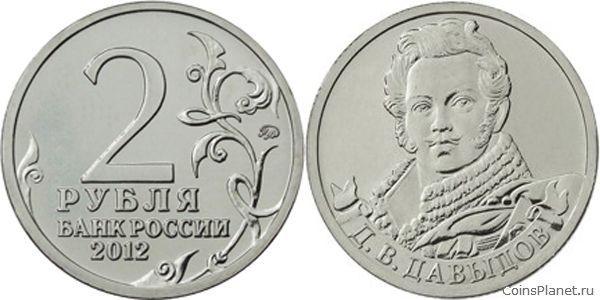 Монета 2 рубля давыдов цена 25 копеек 1839 года цена серебро