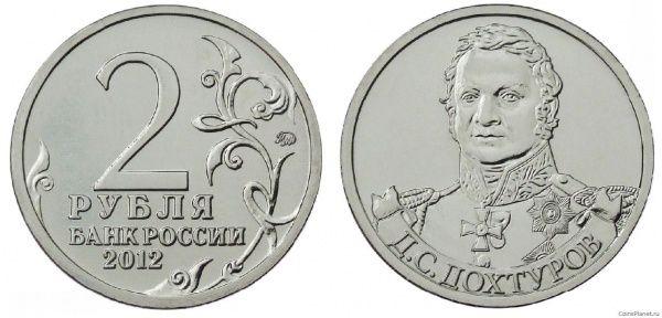 Стоимость монеты 2 рубля дохтуров где нашёл монеты