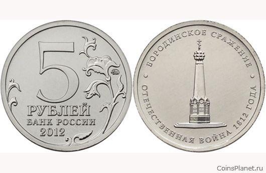 Особенности юбилейных монет 5 рублей 2012 года