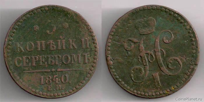 Монета 1840 года копейка серебром стоимость вят мд рф