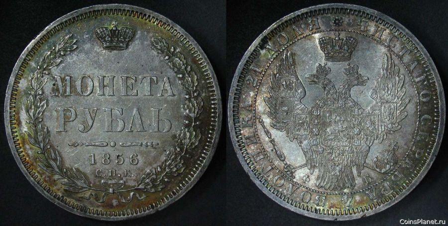Рубль 1856 года цена монета 1923 года 20 groszy стоимость