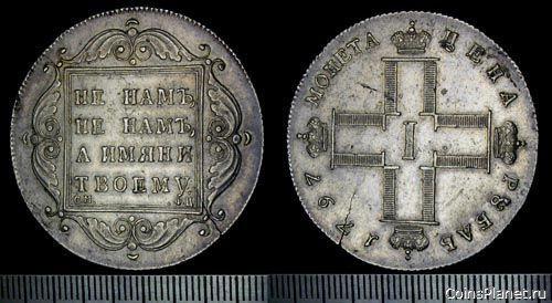 Монеты 1797 года стоимость набор юбилейных монет 10 рублей