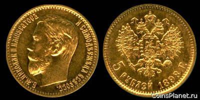 Цена пять рублей 1898 года монеты бутана каталог