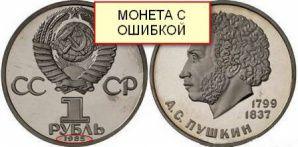 Монеты ссср с ошибками 10 рублей санкт петербургского монетного двора