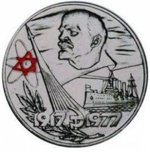Памятные монеты ссср каталог александр 2 монеты цена