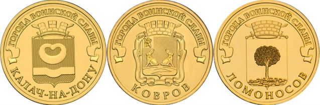 Новые десятирублевые монеты mecklenburg