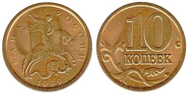 Монета 10 копеек 1999 года стоимость м купить большое увеличительное стекло