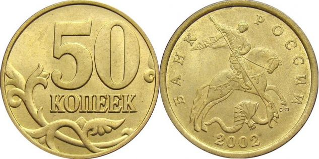 1 рубль 2002 года стоимость