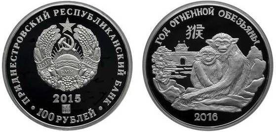 монета год обезьяны