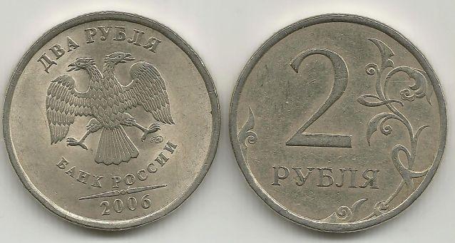 2 руб 2006 года стоимость 50 рублей 1947 года купить