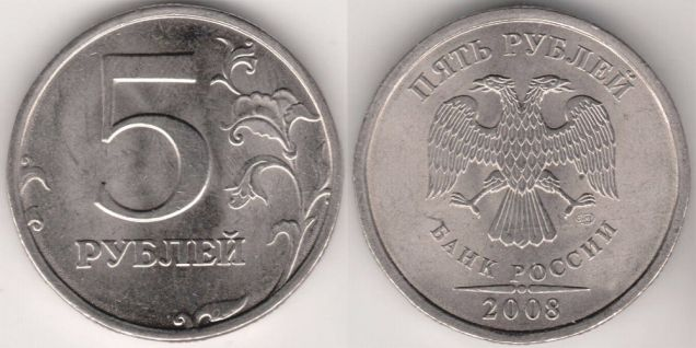 сколько стоит 5 сом 2008 года