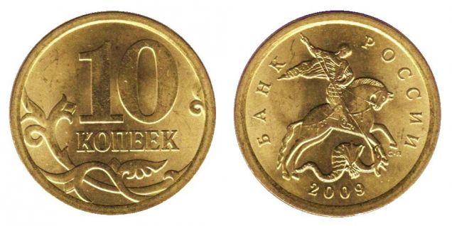 10 копеек 2009 сп