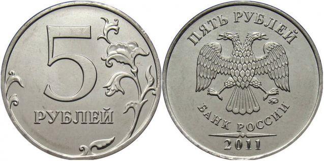 5 рублей 2011 50 коп 1998 сп цена