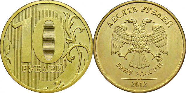 Стоимость 10 руб 2012 бельгийско люксембургский экономический союз