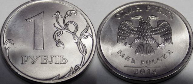 монеты рф со знаком рубля