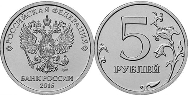 Монеты 2016 года 2 и 5 рублей как сделать монету блестящей