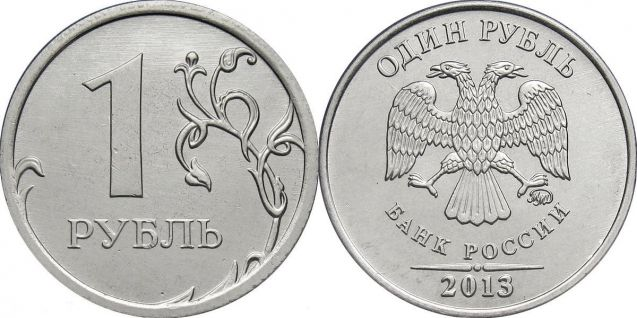 1 рубль 2013 года 3 копейки 1843