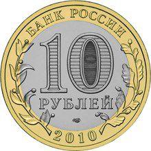 редкие юбилейные монеты цена