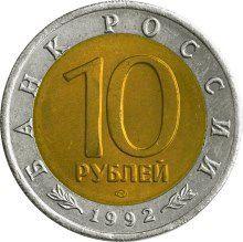 цена монет юбилейных 10 рублей