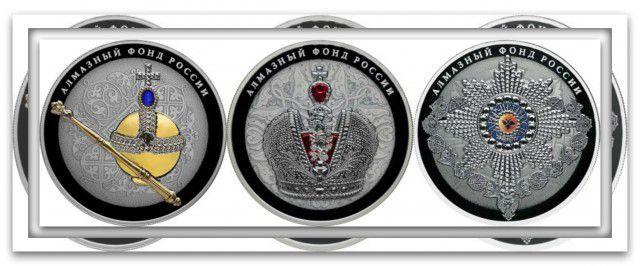 Монеты из серии Алмазный фонд России