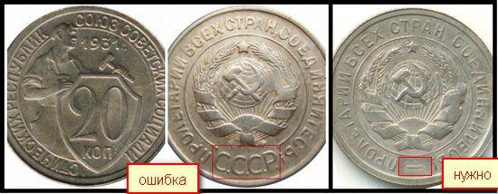 Сколько стоит монета 1931 года монеты ссср с 1921 по 1957 г р