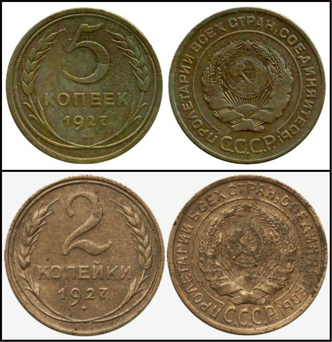 Самые дорогие и редкие монеты ссср 1 копейка 1897 года спб цена