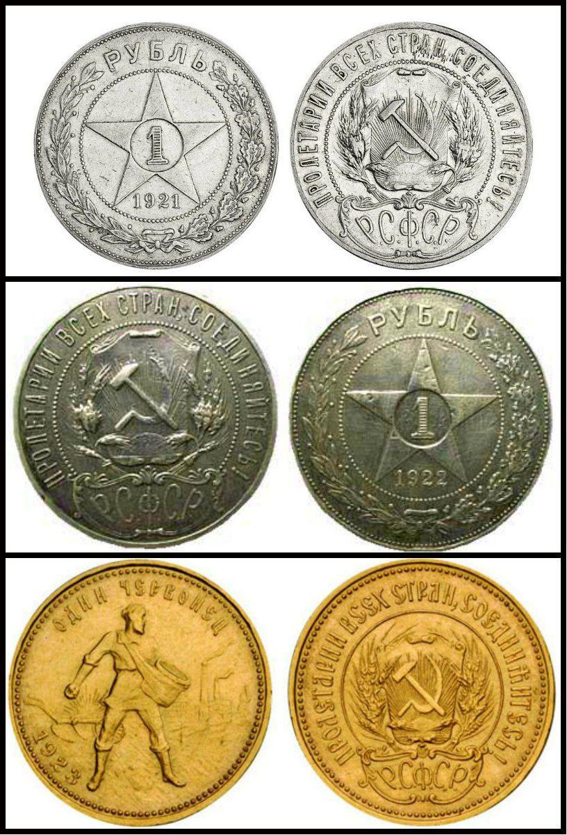 Монеты ссср и рсфср, стоимость 5 грошей 1935
