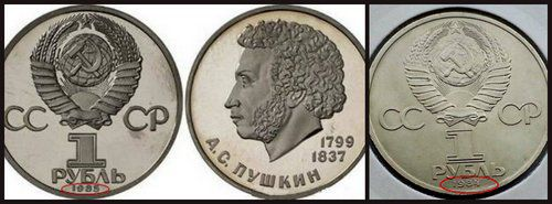 как узнать что монета серебряная