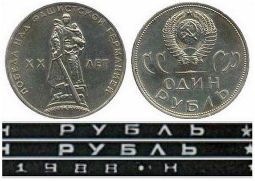 Монеты ссср 1965 года юбилейные марки купить киев