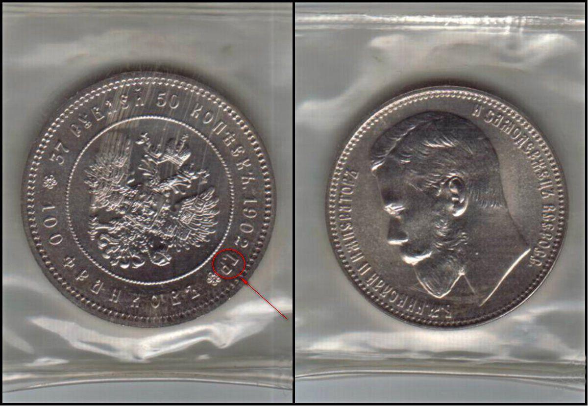 'Реплика' 37,5 руб-100 франков