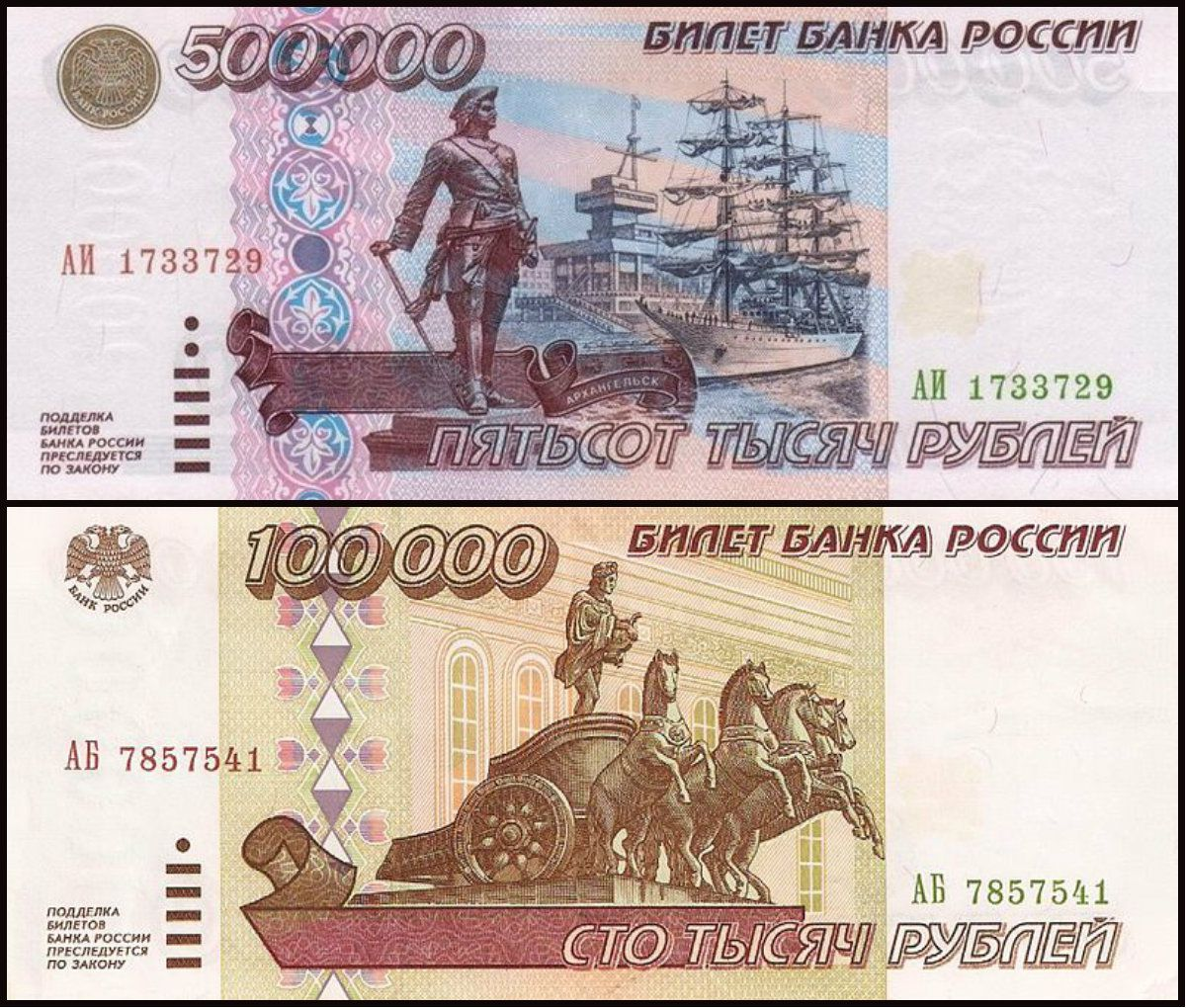 Самая крупная банкнота россии 50 копеек 2003 года стоимость