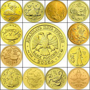 монета со знаком зодиака водолей