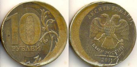 Брак монет россии 10 рублей стоимость монет 2011 года