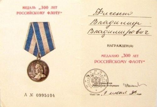Статус медали 300 лет российскому флоту стоимость монеты 10 копеек 2000 года
