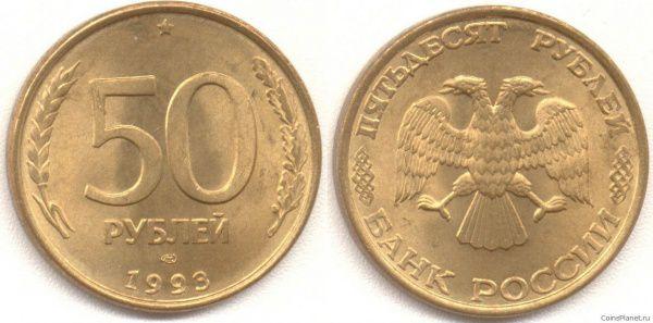 50 рублей 1993 ммд немаг