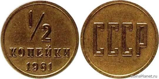 2 копейки 1961 года цена где купить памятные монеты россии