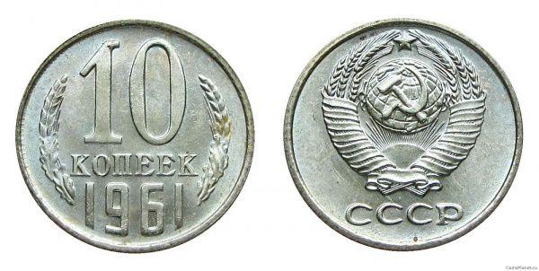 10 копеек 1961 сколько стоит 50 тиин 1993 года цена