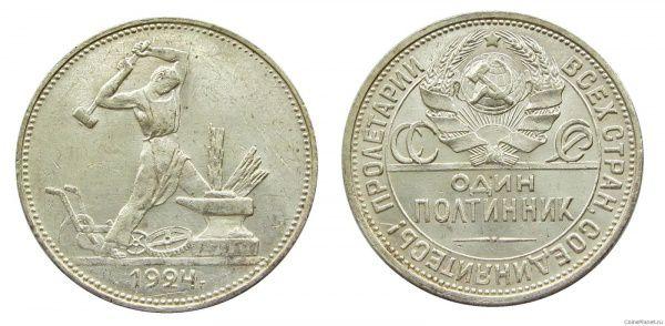 под каким знаком 1924 года