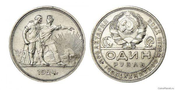 1 рубль 1924 года стоимость серебро брикнер история петра великого цена