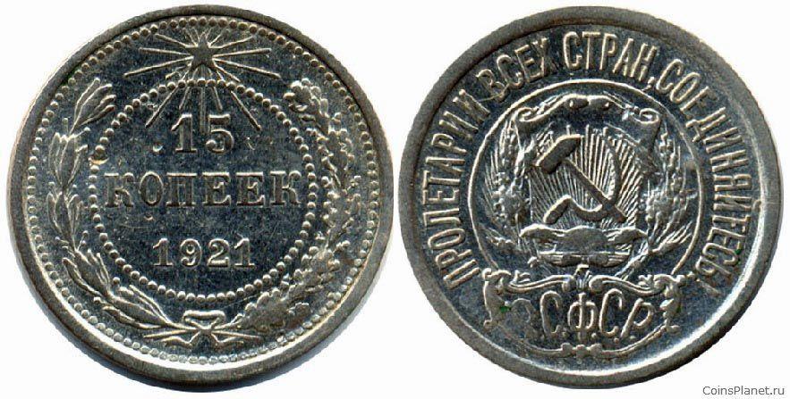 15 копеек 1921 года стоимость сколько стоил 1 доллар в 1980 году